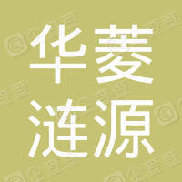 湖南华菱涟源钢铁有限公司