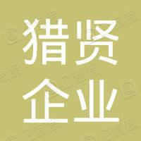 广州猎贤企业管理有限公司