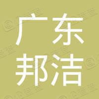 广东邦洁日用品有限公司