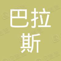 巴拉斯塑胶(苏州)有限公司