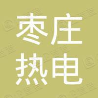 枣庄八一水煤浆热电有限责任公司