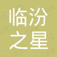 临汾之星汽车销售服务有限公司
