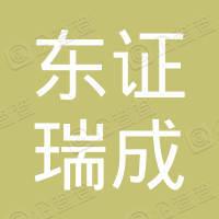滁州东证瑞成股权投资合伙企业(有限合伙)