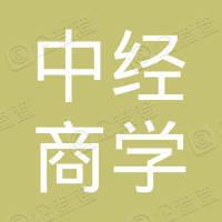 中经商学院(广州)有限公司