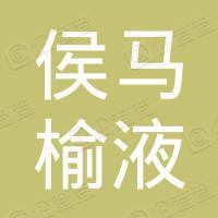 侯马市榆液液压设备有限公司