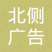 重庆市北侧广告有限公司