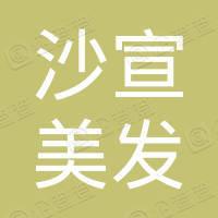 沙宣(上海)美发研修中心有限公司