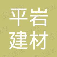 南京平岩建材销售有限责任公司