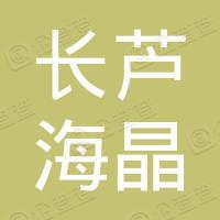 天津长芦海晶集团有限公司滨海新区第三分公司