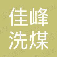 山西佳峰洗煤有限公司