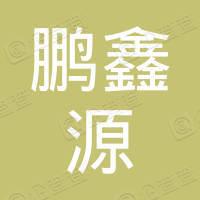 柳州市柳城鹏鑫源茧丝绸有限公司六塘中团鲜茧收购站