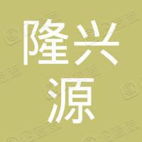 五寨县隆兴源工贸有限责任公司