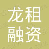 西藏龙租融资租赁有限公司