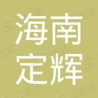 海南定辉汽车销售有限公司