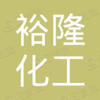 赣榆县裕隆化工有限公司