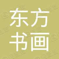 至臻东方(天津)书画院