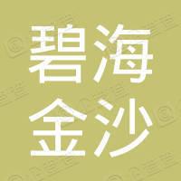 上海碧海金沙水上乐园有限公司