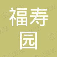 山东福寿园发展有限公司