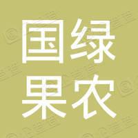 陕西澄城国绿果农实业有限公司