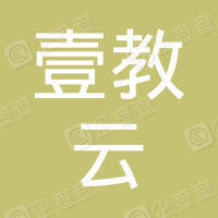 重庆壹教云科技有限公司