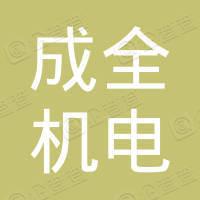 天津市成全机电设备有限公司