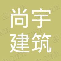 黑龙江尚宇建筑工程有限公司