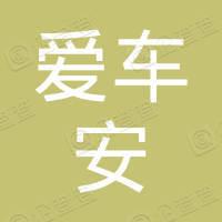 深圳市爱车安科技有限公司