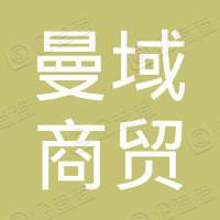 安庆市曼域商贸有限公司