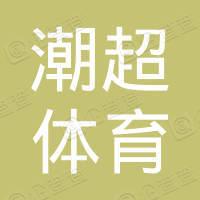 潮州市潮超体育文化传播有限公司