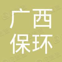 广西桂平市保环再生资源利用有限公司