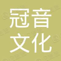 广西冠音文化传媒有限公司