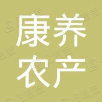 壶关县康养农产品开发专业合作社