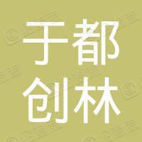 于都创林房地产经纪有限公司杨公路营业部