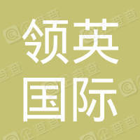 领英(天津)国际影视文化传媒有限公司