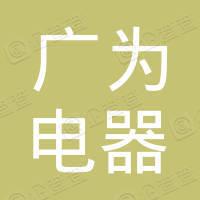 上海广为电器集团有限公司
