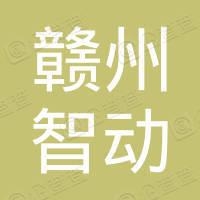 赣州智动房地产经纪有限公司