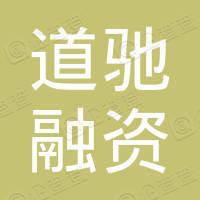 道驰(上海)融资租赁有限公司