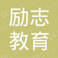 广州励志教育科技有限公司