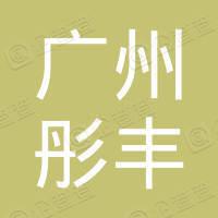 广州市白云区彤丰汽车美容用品厂