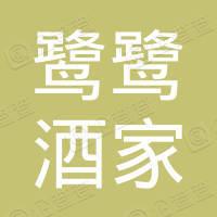 北京鹭鹭酒家有限公司