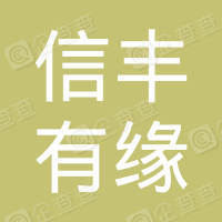 信丰县有缘房地产咨询有限公司