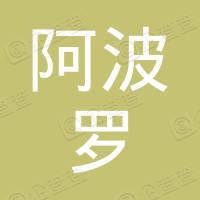 辽宁阿波罗软件开发有限公司东港分公司