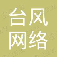 广州台风网络科技有限公司