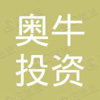杭州奥牛投资管理有限公司