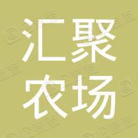 沁县汇聚农场有限责任公司