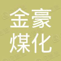 柳林县金豪煤化有限责任公司
