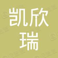 襄阳市凯欣瑞网络科技有限公司