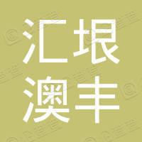 广州汇垠澳丰股权投资基金管理有限公司