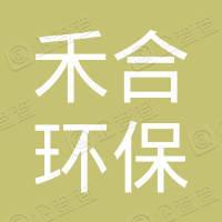 陕西蒲城禾合环保新材料有限公司