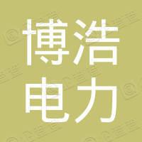 天津市博浩电力机电设备有限公司